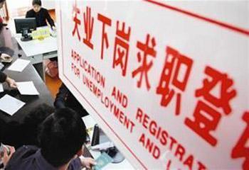 国际劳工组织预计2017年全球失业率将上升