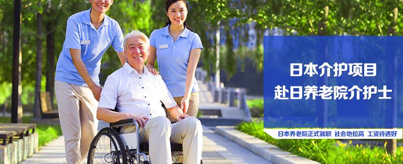 日本养老院介护